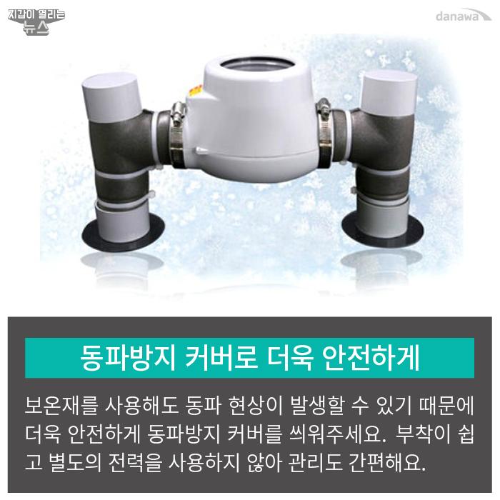 freeze_prevention_05