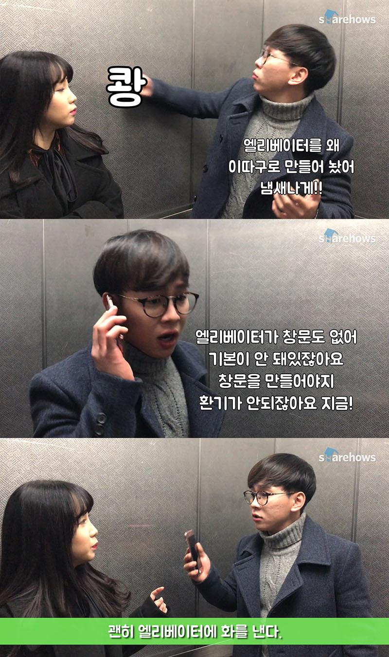 elevator smell 02