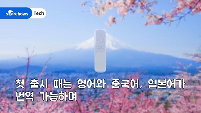 instant_translation_device_09