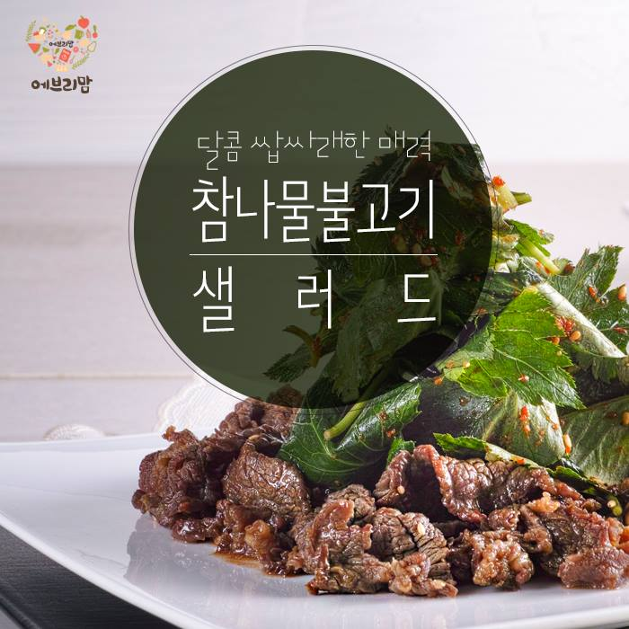 chamnamool-salad-with-beef_01