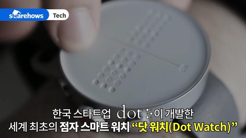 dot_watch_01