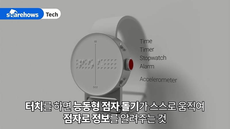 dot_watch_03