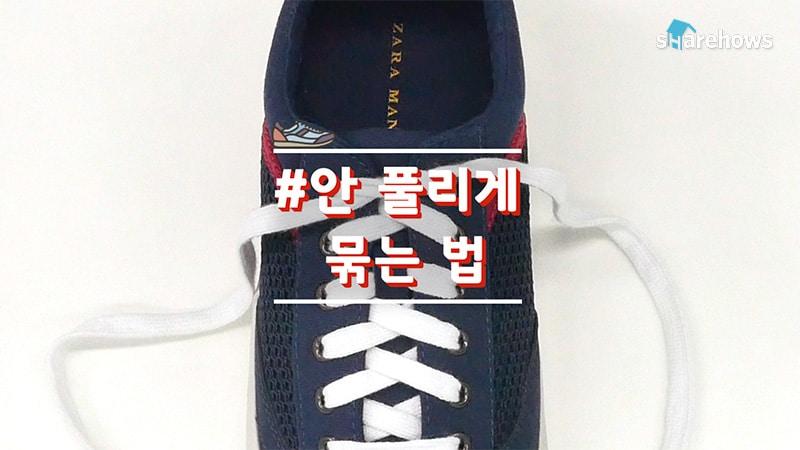 shoelace-life-hacks-01