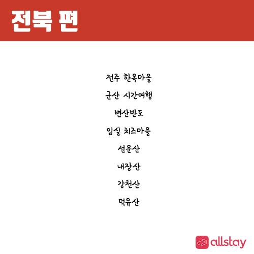 한국여행_09