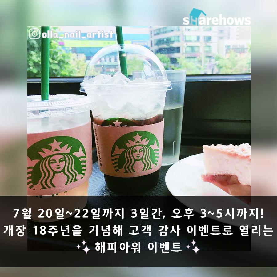 스타벅스 카드뉴스1