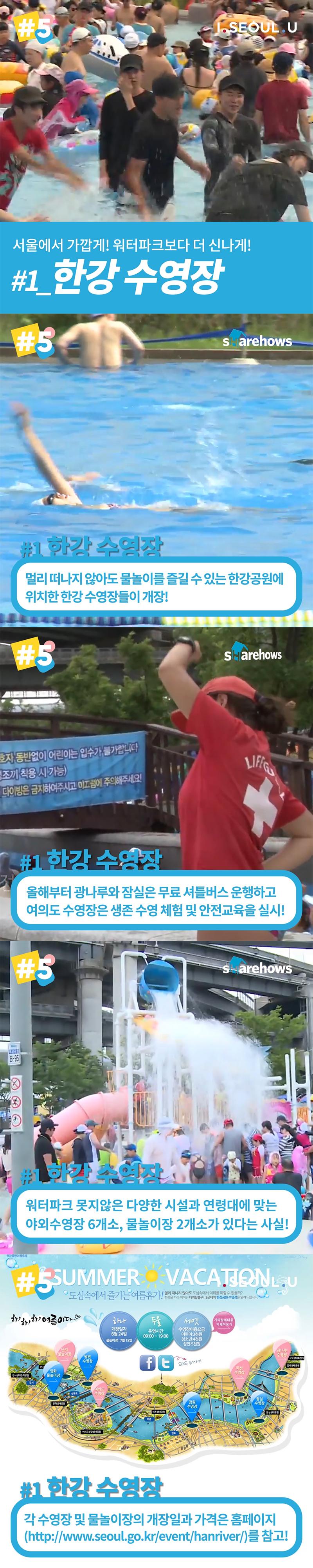 seoul-vacation-5 01