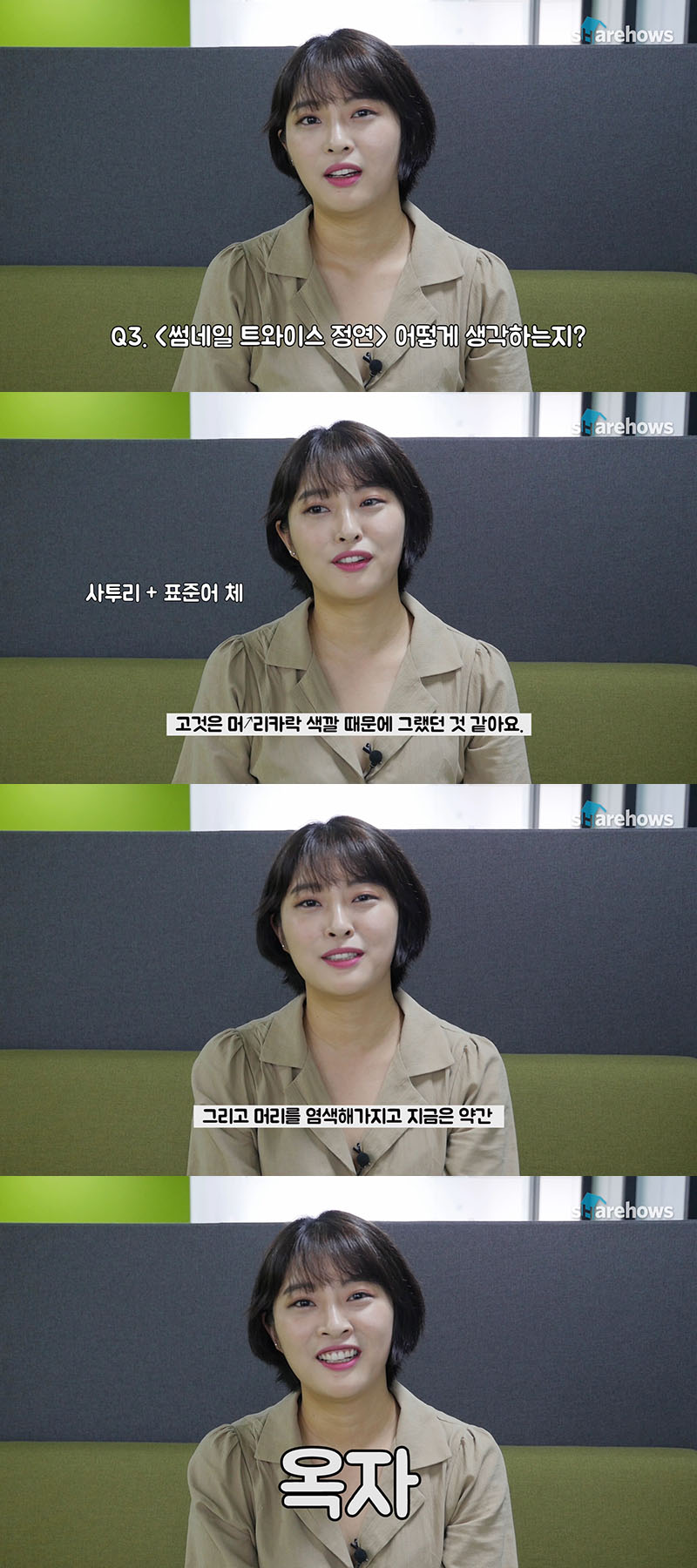 yoojoo_interview_04