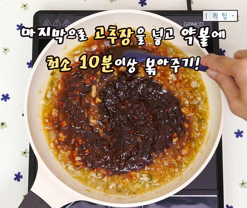 perfect gochujang recipe 03