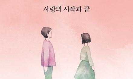 """사랑 때문에 울고 싶은 당신에게… 책 """"사랑의 시대"""""""