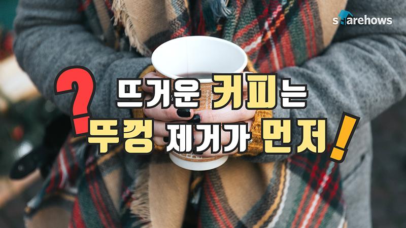 coffee true 01