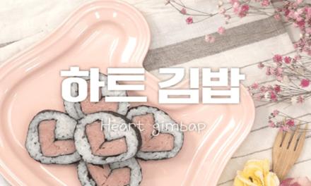 사랑스러운♥하트김밥