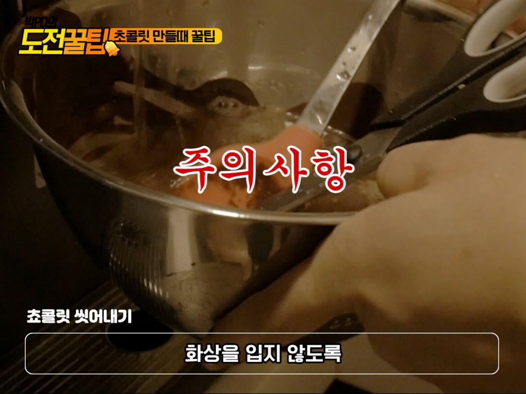 초콜릿 만들때 꿀팁
