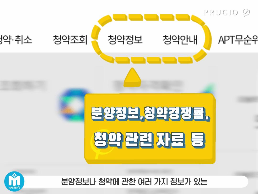 [청약정복 5탄] 청약 신청 방법과 어려운 용어 설명까지 완벽 총정리