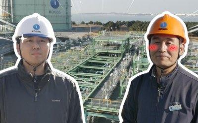 천연덕스러운 한국가스공사 TMI! 생산기지&공급기지