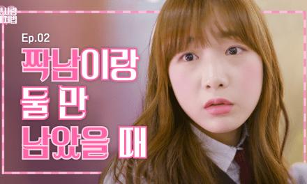 웹드라마 <첫사랑 대처법> EP.02 짝남이랑 둘만 남았을 때