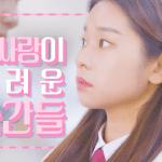 웹드라마 <첫사랑 대처법> Teaser Video ver.1
