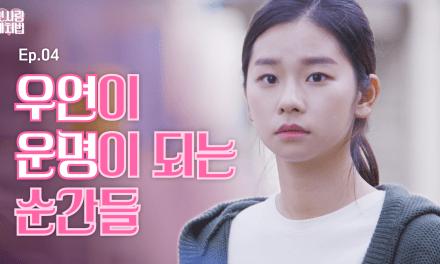 웹드라마 <첫사랑 대처법> EP.04 우연이 운명이 되는 순간들