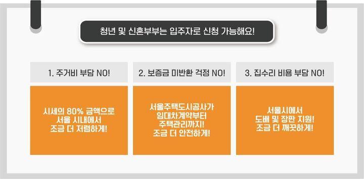 청약통장 없이 서울에서 내 집 구하는 방법이 있다?!