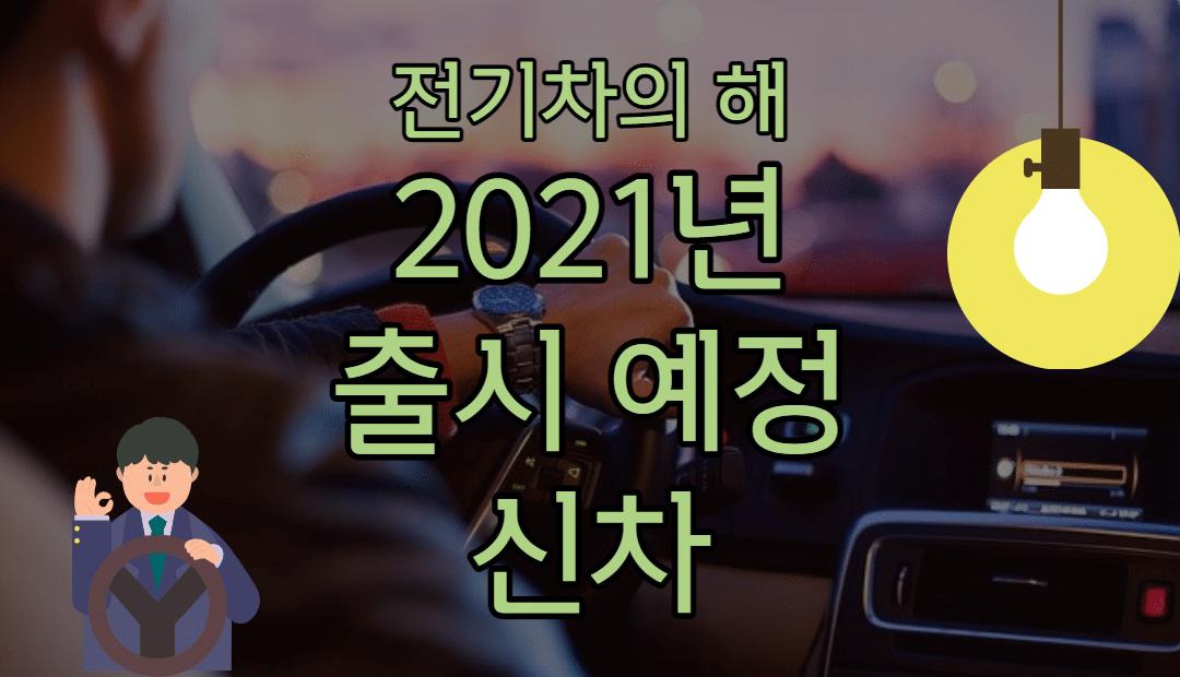 2021년은 전기차의 해? 올해 출시 예정 신차