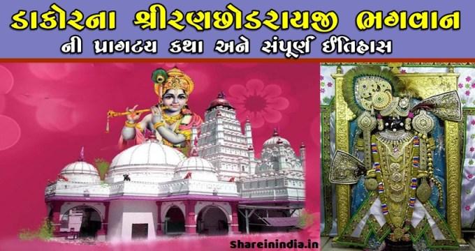 history-of-ranchhodraiji-temple