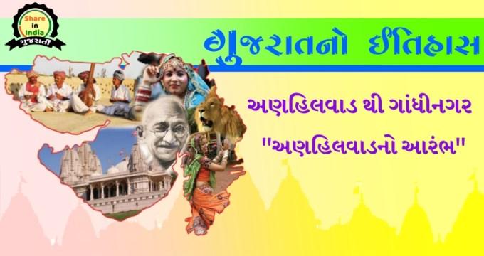 Gujaratno itihas 1