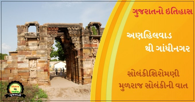 Gujaratno itihas 9