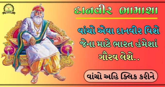 danvir bhamashah