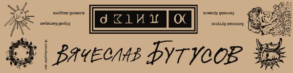Бутусов макет олол-2