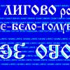 роза Лигово Зенит-3