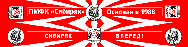 шарф_сибиряккопирование