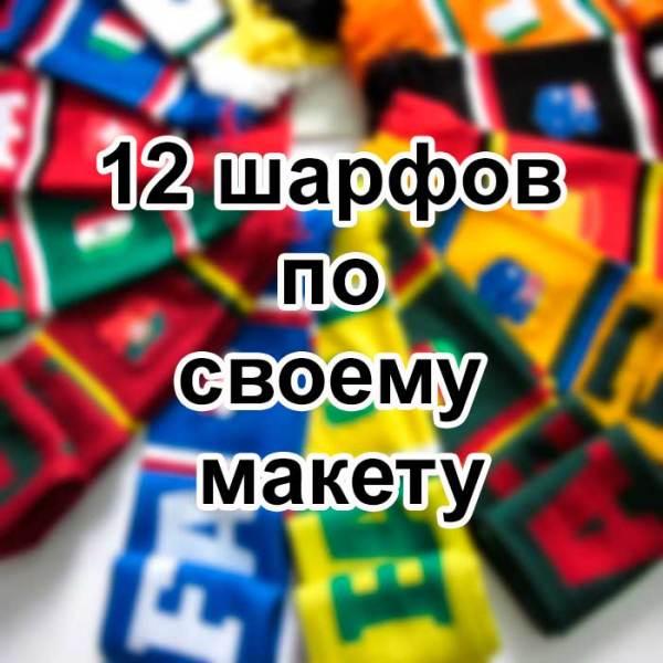 12-шарфов