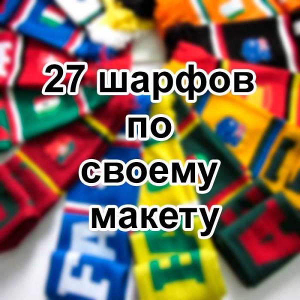 27-шарфов