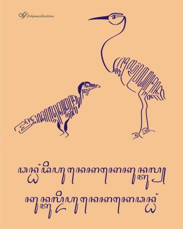 Dhandhang diunekake Kuntul