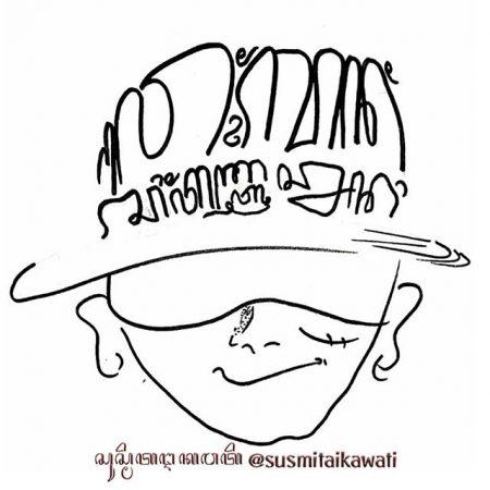 Kaligrafi Aksara Jawa dan Artinya 3
