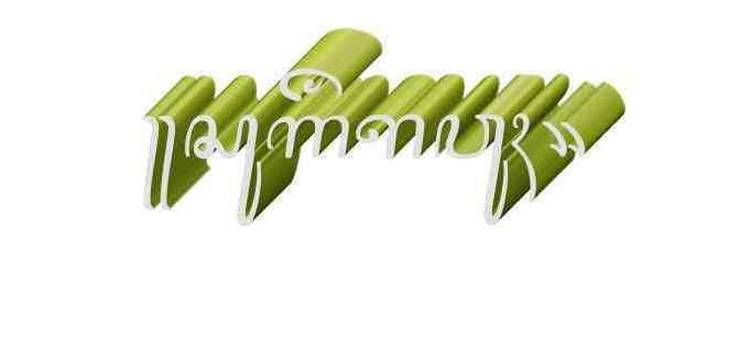 Kaligrafi Aksara Jawa sugeng rawoh