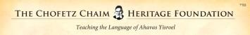 Chofetz Chaim Heritage Foundation