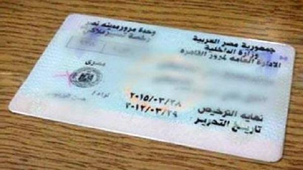 الأوراق المطلوبة لتجديد رخصة قيادة السيارة الشرقية توداي