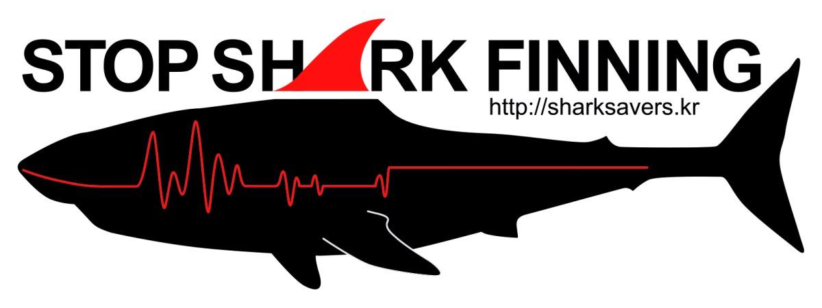 상어를 보호 합시다!