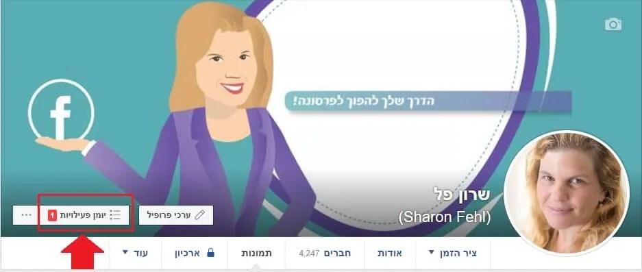 פעולות ניקיון וסדר בפייסבוק תיוגים