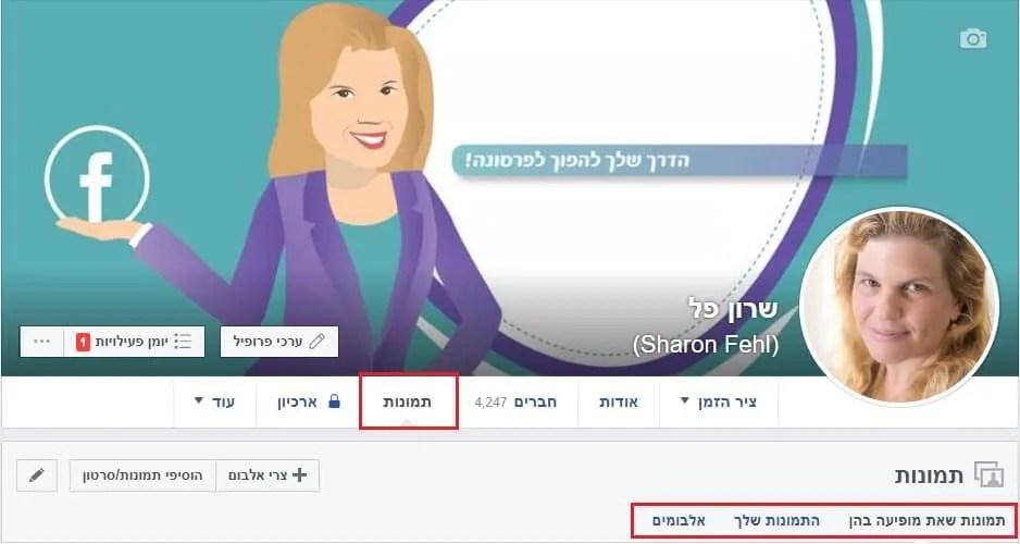פעולות ניקיון וסדר בפייסבוק תמונות