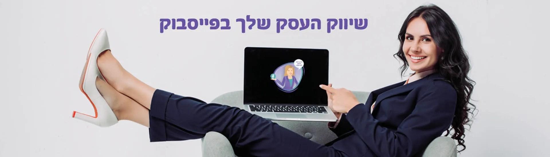 תוכנית ליווי אישית לשיווק בפייסבוק