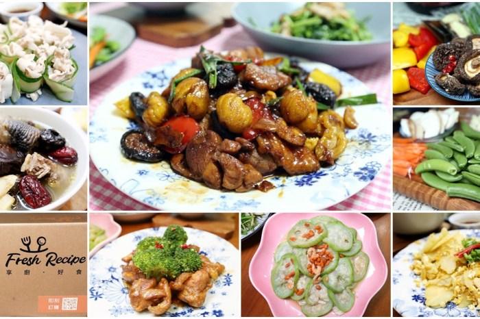 享廚好食Fresh Recipe  生鮮食材宅配到府 洗好切好配好 半小時煮好3菜1湯下廚超輕鬆