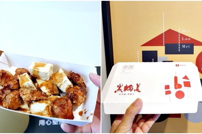 逢甲炸黑輪 黑輪美搬家變得好時尚 台南老店口味下午茶+宵夜的好選擇