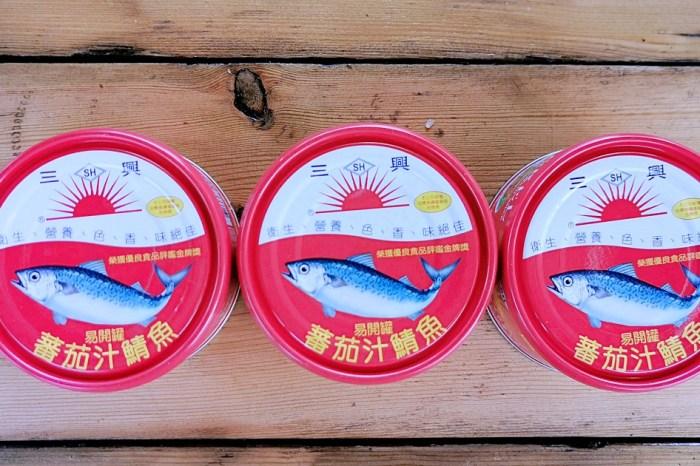 原來大家吃茄汁鯖魚罐的方法都不同!你家都怎麼吃?加映紅罐黃罐大解密