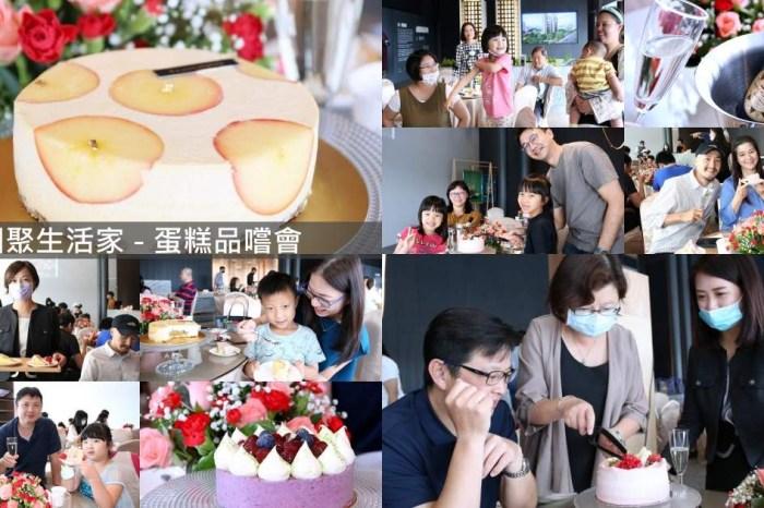 台中人氣蛋糕品嚐會 四款蛋糕尬場 國聚住戶幸福日常 國聚生活家社區活動實況