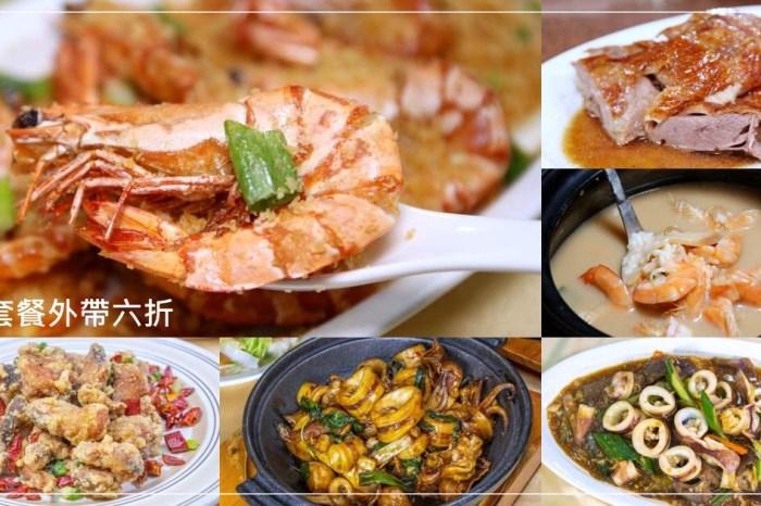 大祥海鮮餐廳 套餐全部六折 五道下飯招牌菜只要$600 便當價就能吃到五星主廚料理!
