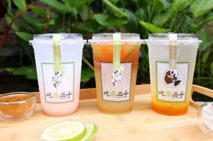 吃茶三千X PERRIER推出夏日必喝的三款創意氣泡飲品 再送打氣啵啵球