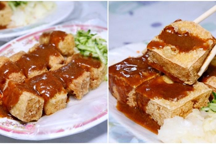 有心臭豆腐 向上市場排隊美食 醬料濃香 有傳統 香酥二種口味
