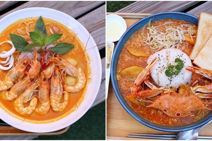 員林異國美食 饗料理 彩色貨櫃屋裡有超過五十種經典南洋料理  辣螃蟹蛋飯才$299就能獨享整隻螃蟹
