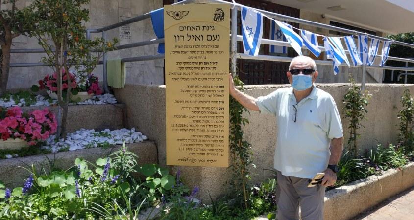 נועם ואיל רון גינת האחים